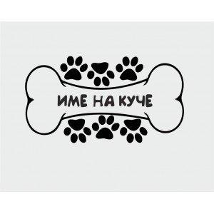 Aufkleber mit dem Namen Ihres Hundes